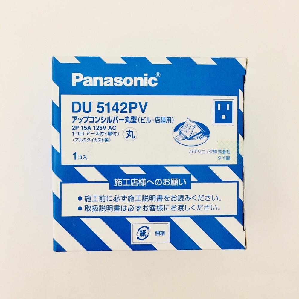 パナ 丸型アップコンアース付 DU5142PV