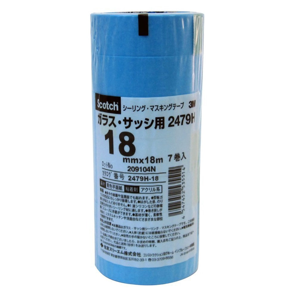3M スコッチ シーリング・マスキングテープ (ガラス・サッシ用) 18mm×18m 7巻入