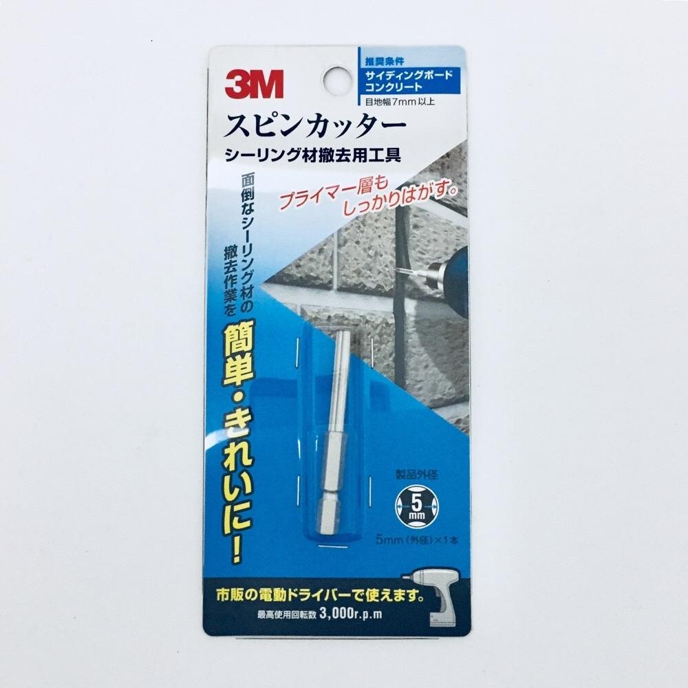 3Mスピンカッター5mm