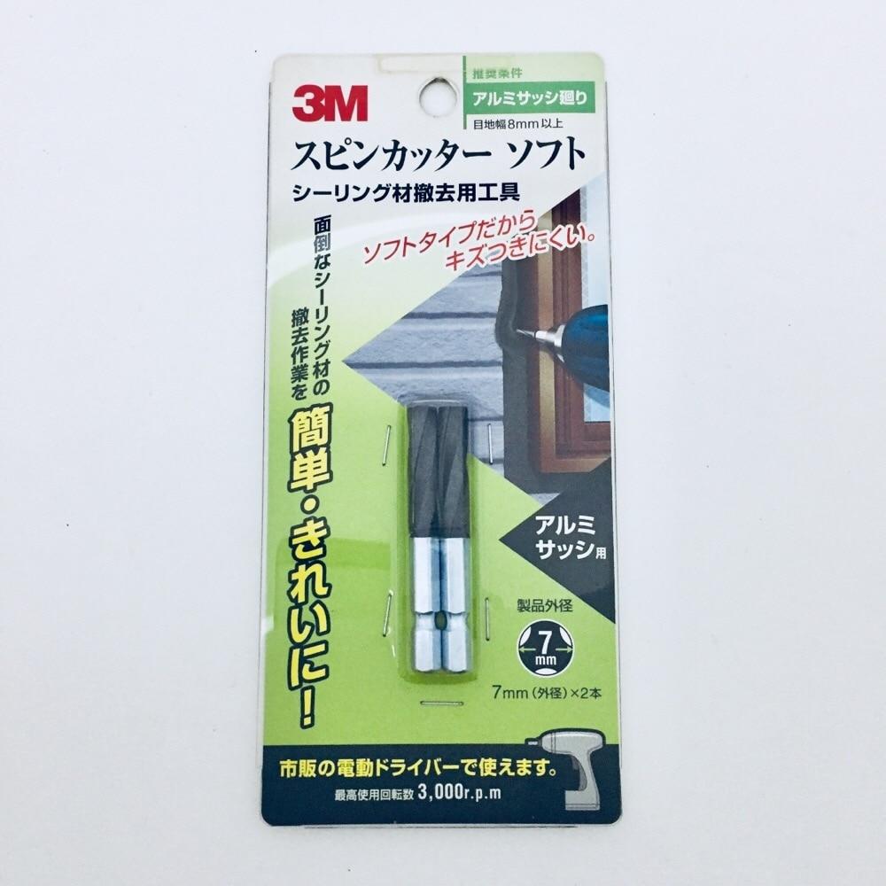 3M スピンカッター7mm