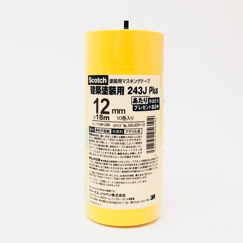 スコッチ マスキングテープ 243J 幅12mm×長さ18m 243JDIY-12 1パック(10巻) スリーエムジャパン