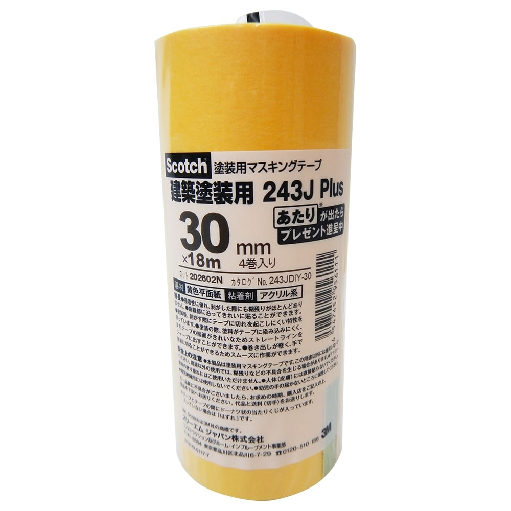 スコッチ(R)マスキングテープ 243J 幅30mm×長さ18m 243JDIY-30 1パック(4巻) スリーエムジャパン