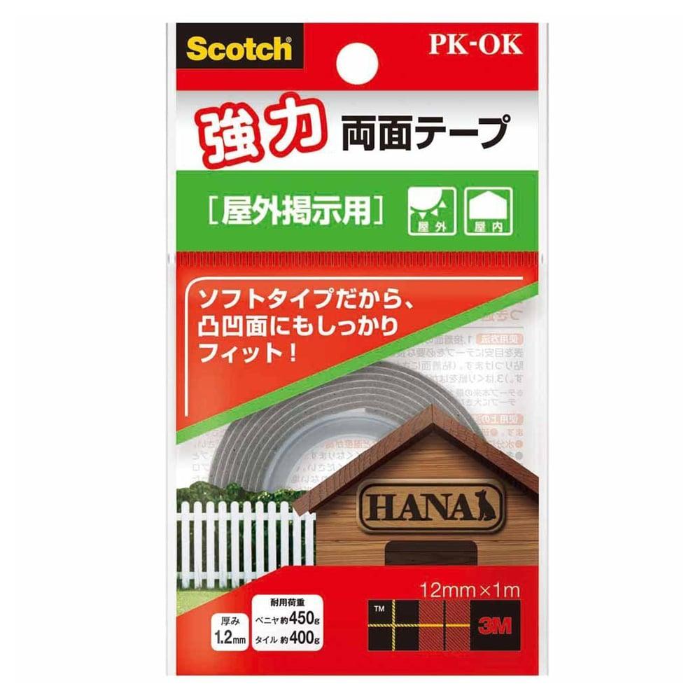 3M 強力両面テープ PK-OK