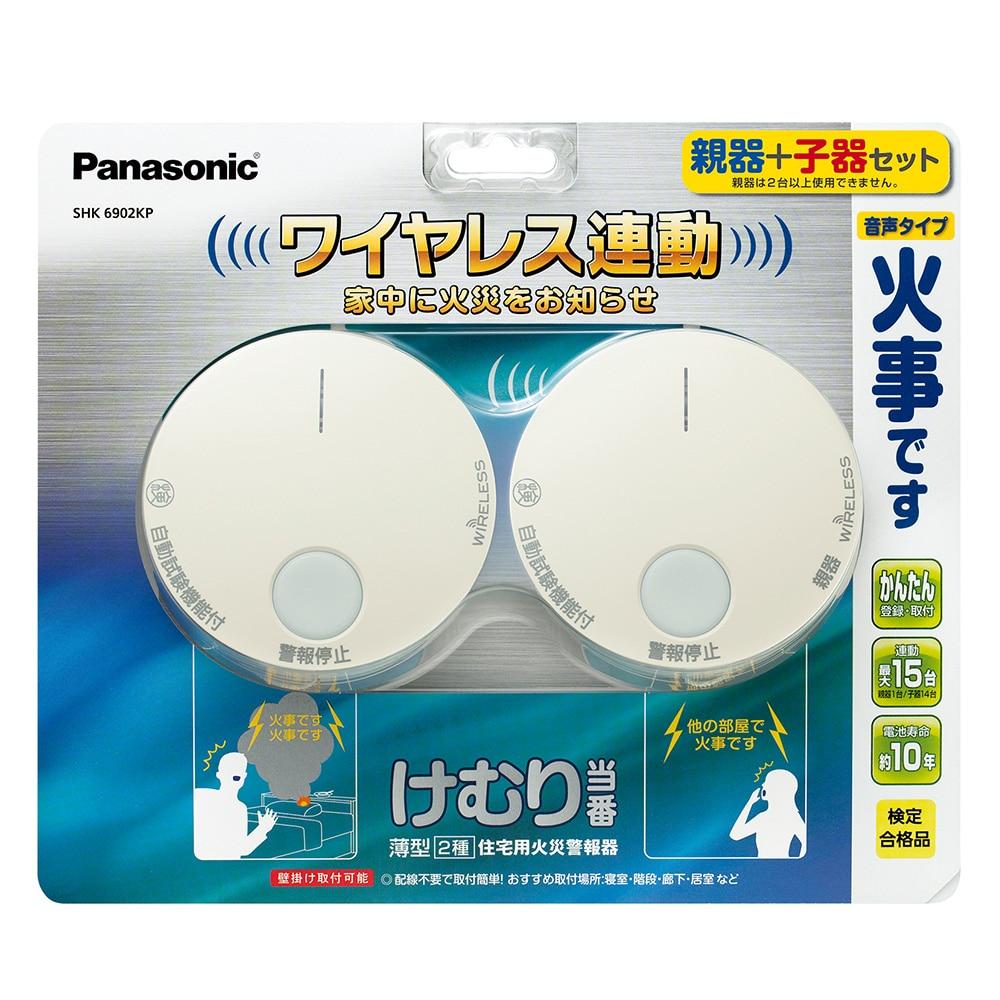 パナソニック けむり当番 薄型 2種 電池式・ワイヤレス連動親器 子器セット1台