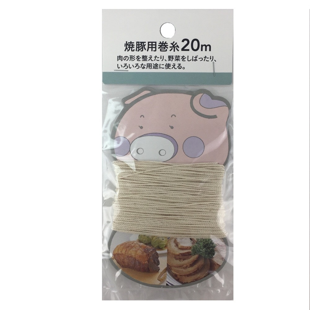 焼豚用巻糸 20m CC-8551
