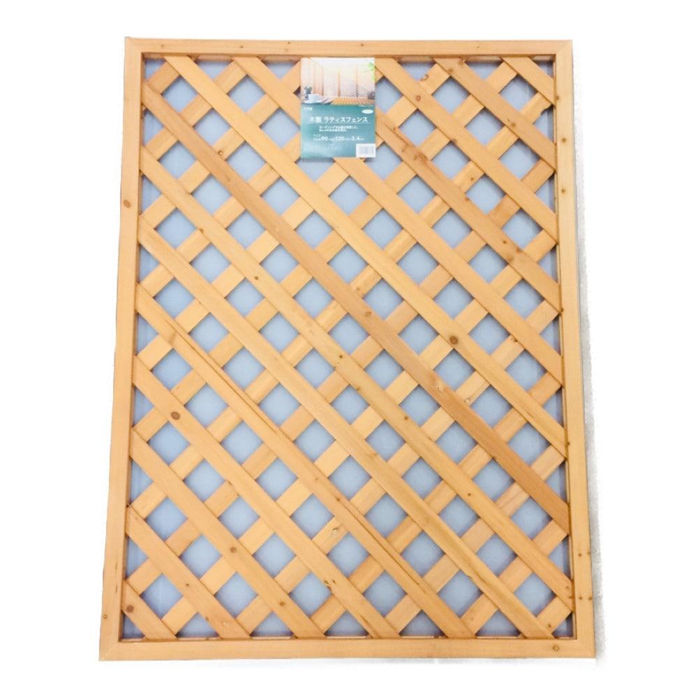 木製ラティスフェンス 90×120cm