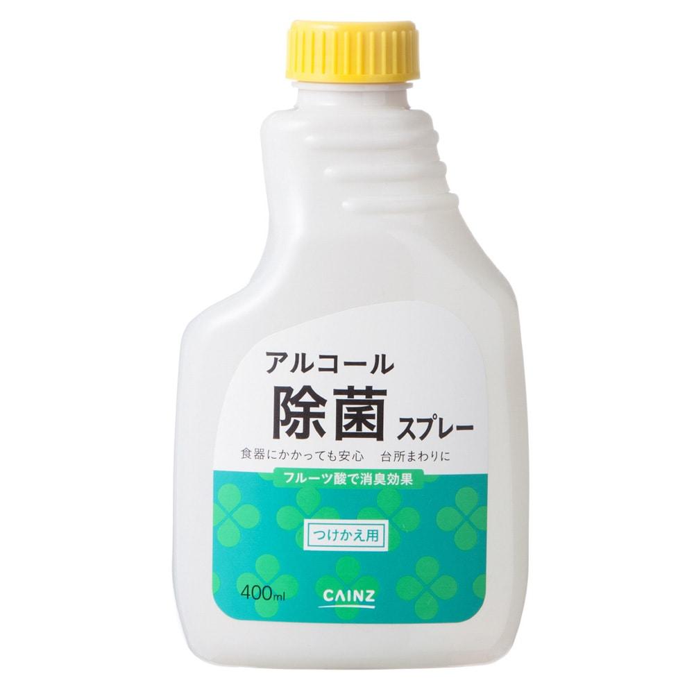 CAINZ アルコール除菌スプレー 付替 400ml