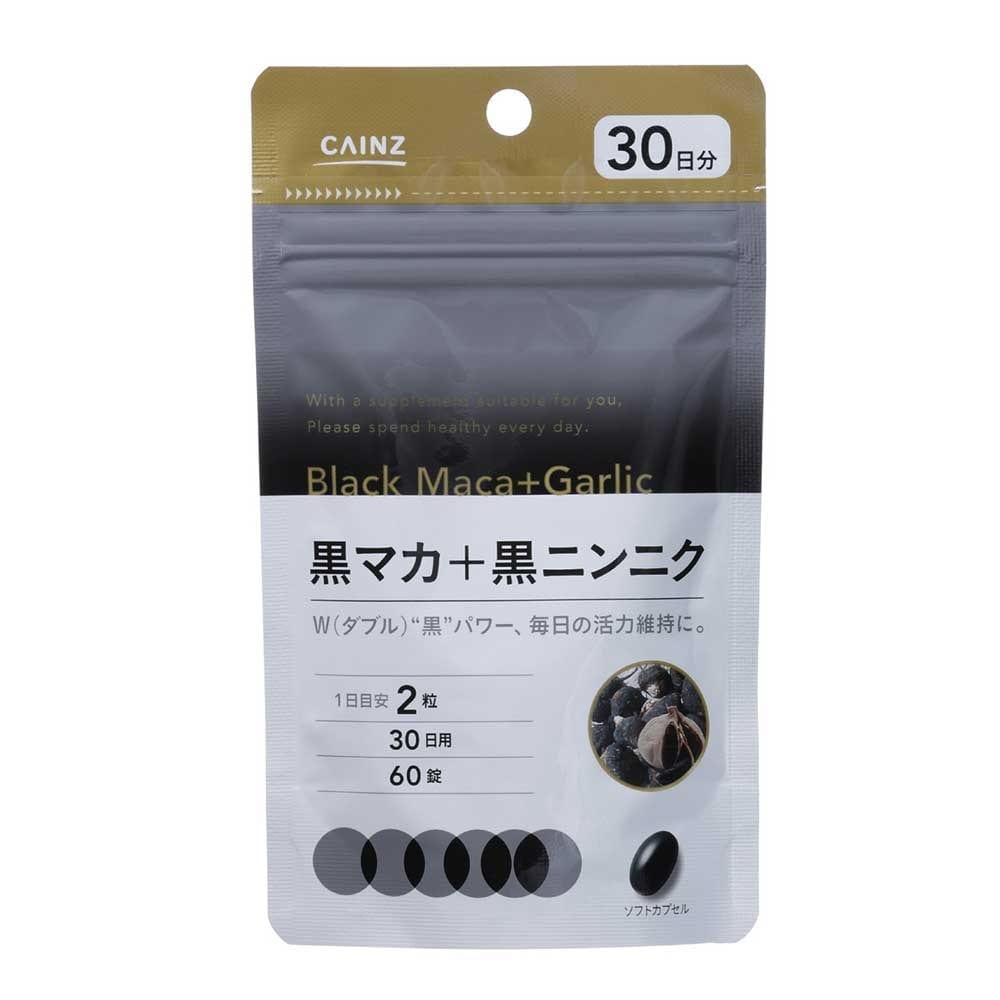 CAINZ 黒マカ+黒ニンニク 60粒