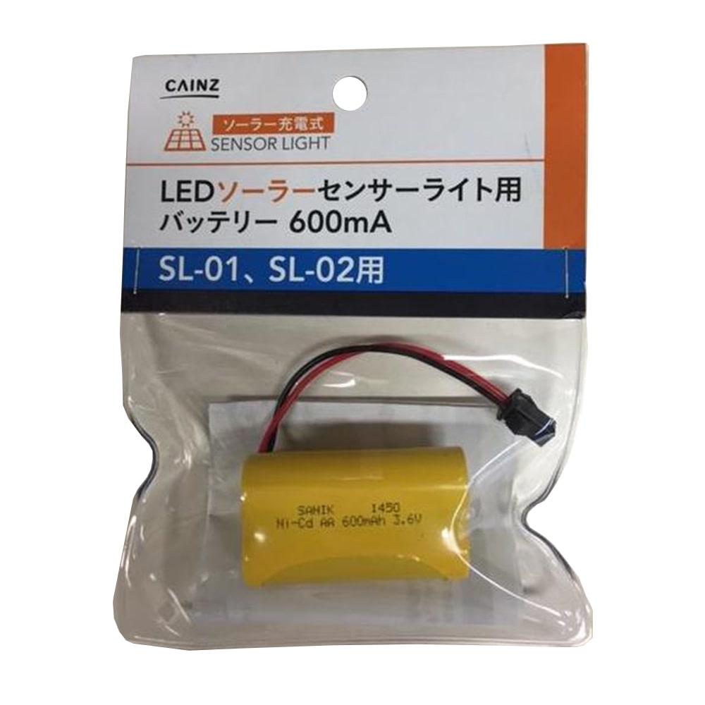 ソーラーセンサーライト用バッテリー600mA