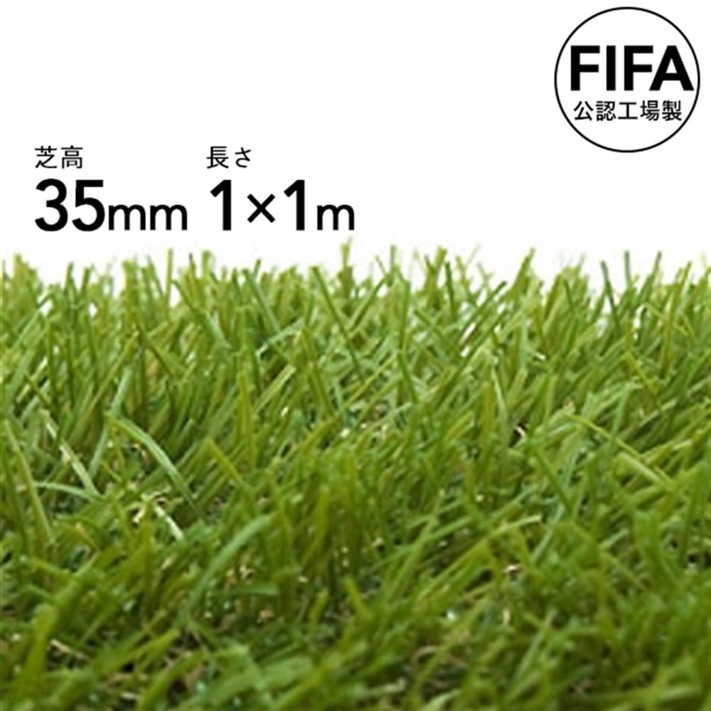丸巻リアル人工芝 35mm 1×1m