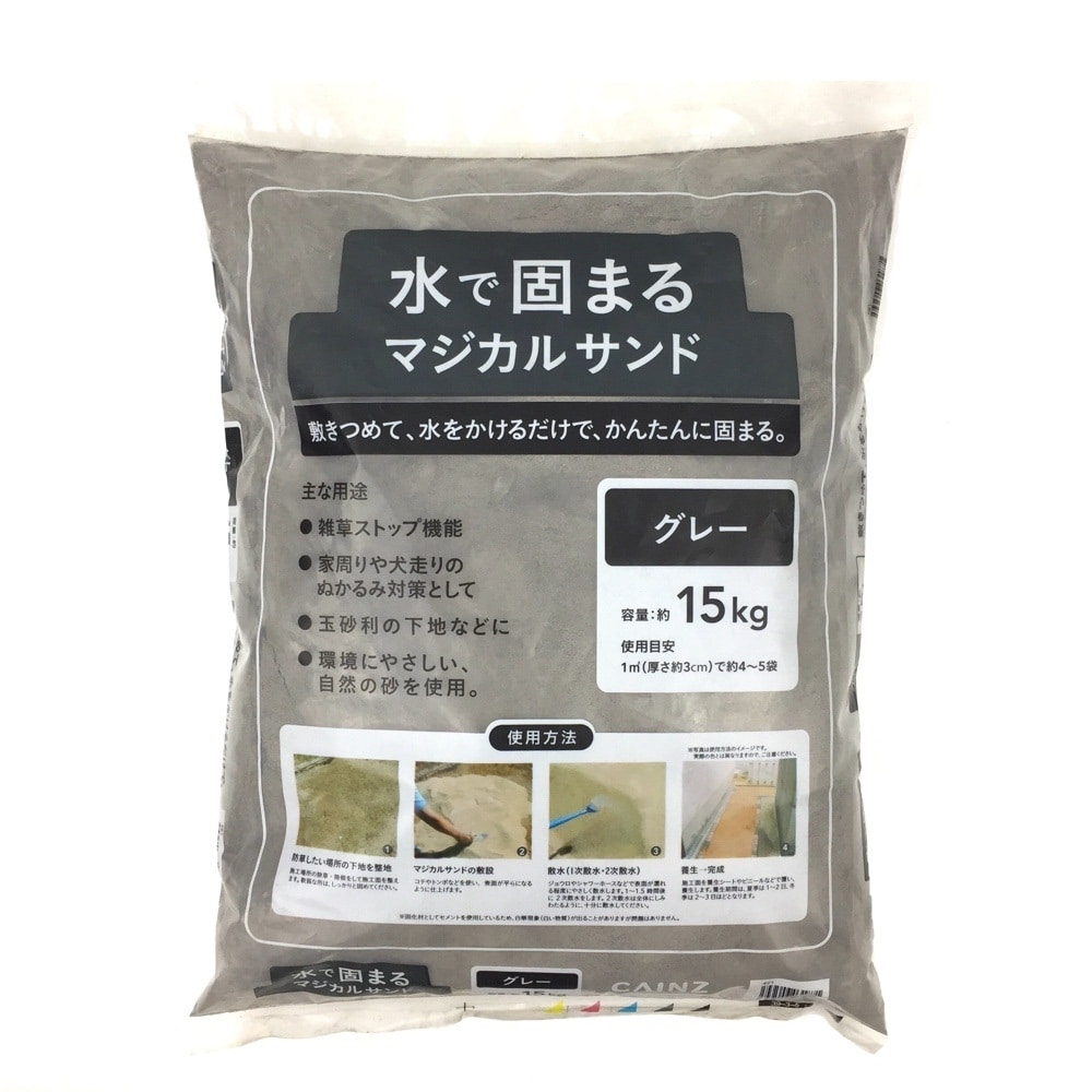 【店舗取り置き限定】水で固まるマジカルサンド 15kg グレー