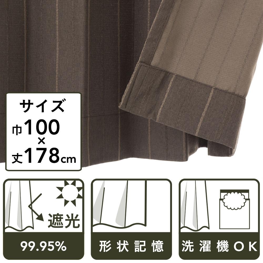 遮光カーテン ニューファイン ダークモカ 100×178 2枚組