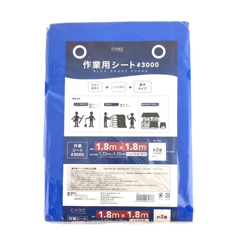 作業用シート厚手(3000)1.8×1.8