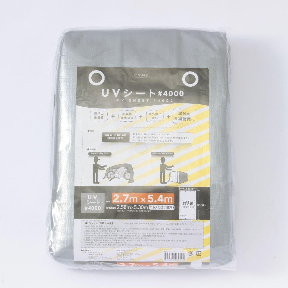 UV作業シート (4000) 2.7×5.4