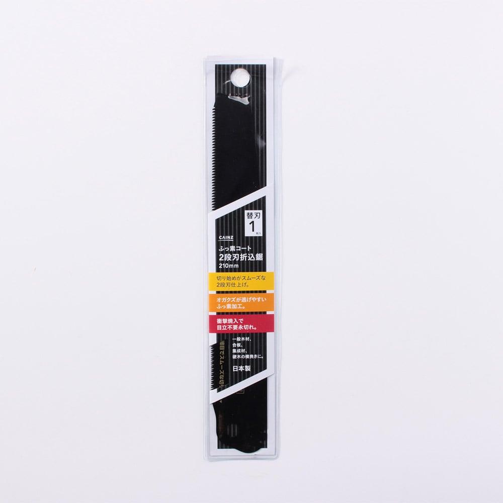 フッ素コート 2段刃折込鋸 210mm 替刃