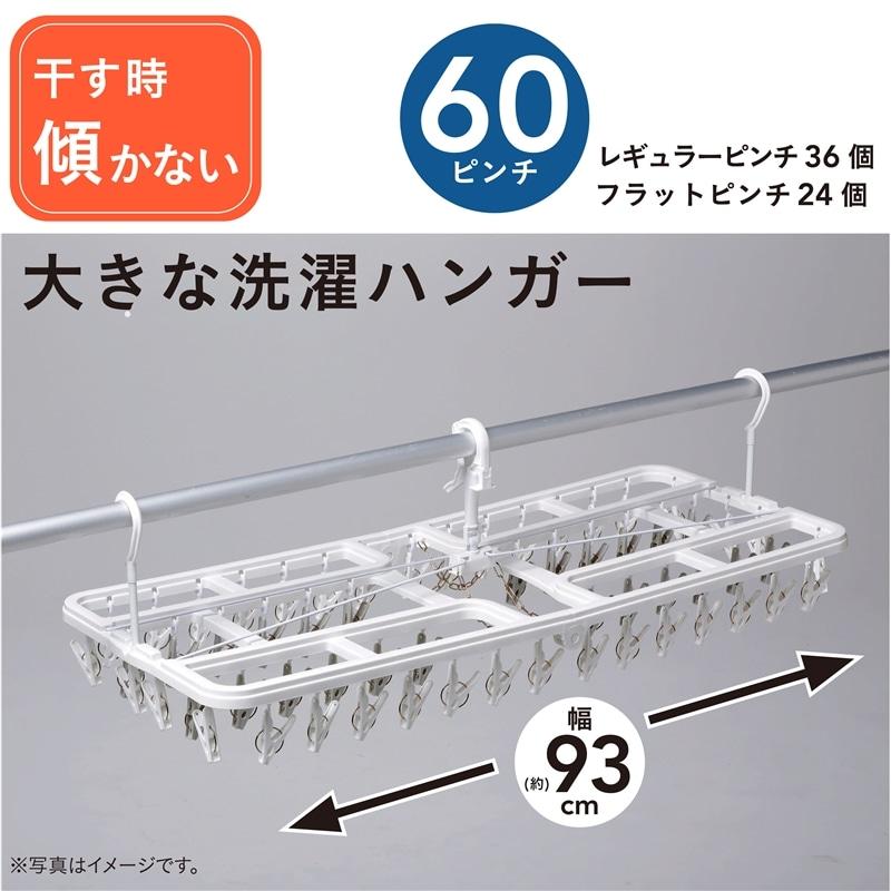 干す時に傾かない 大きな洗濯ハンガー 60ピンチ