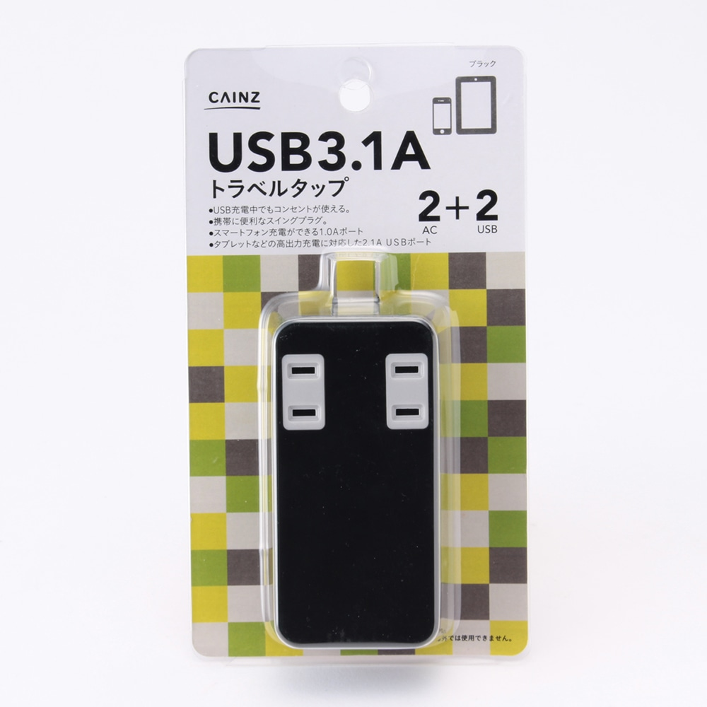 USB 3.1A トラベルタップ USB3.1T BK