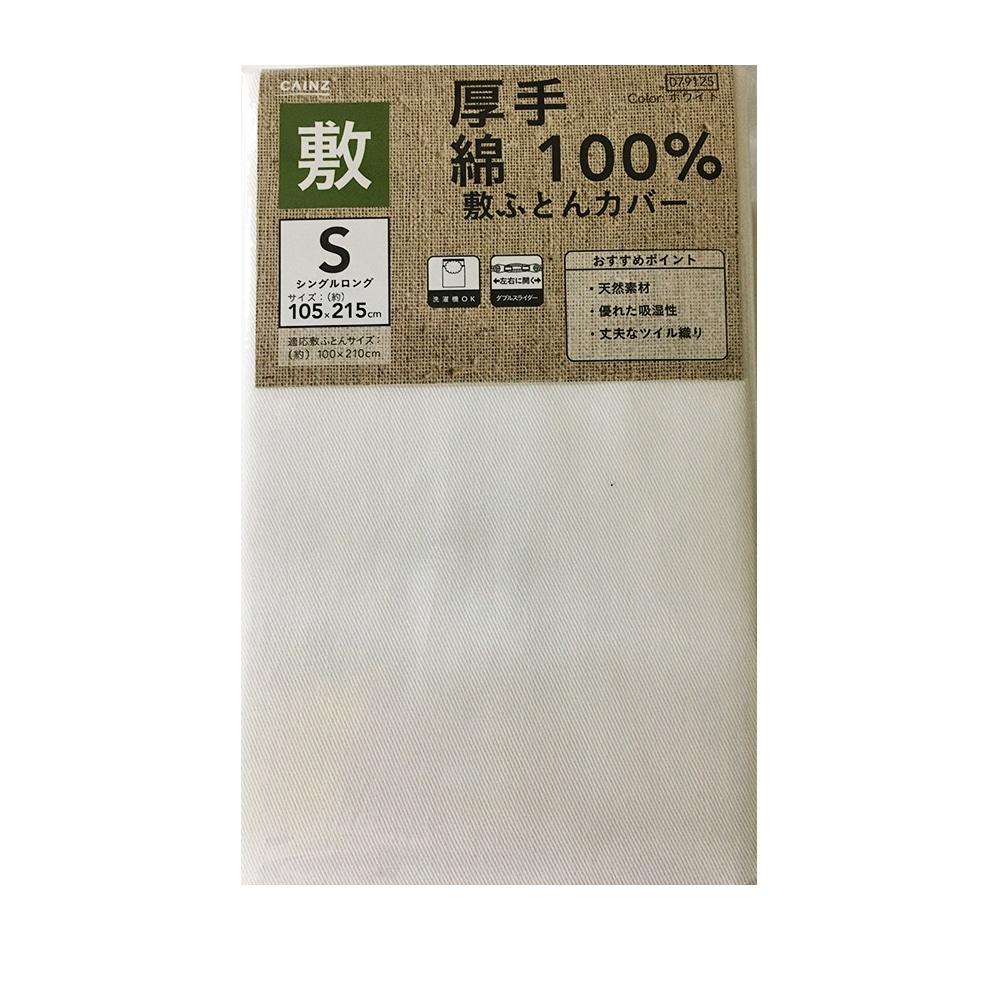 綿100% 敷布団カバー 厚手 シングルロング 105×215cm