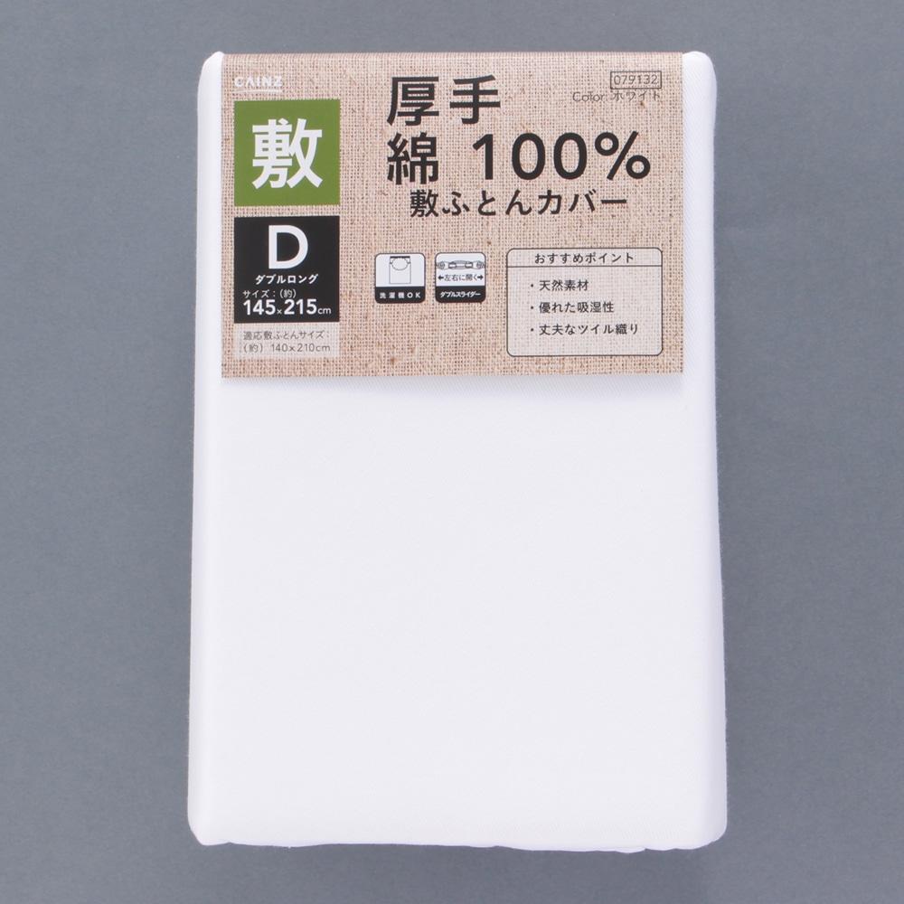 敷布団カバー 綿100% 厚手 ダブル 145×215