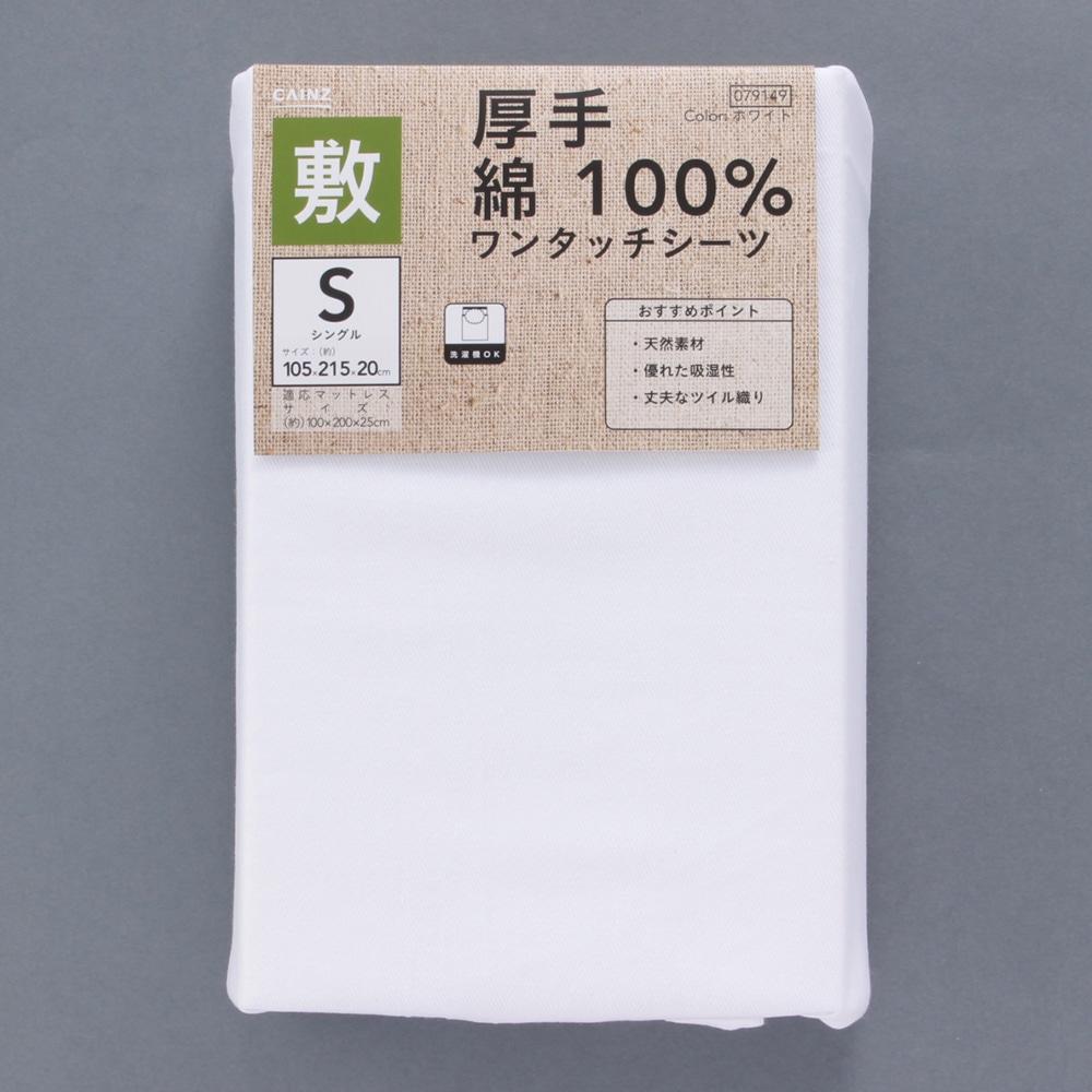 綿100% ワンタッチシーツ 厚手 シングル 105×215×20cm