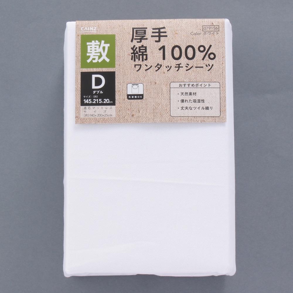ワンタッチシーツ 綿100% 厚手 ダブル  145×215×20