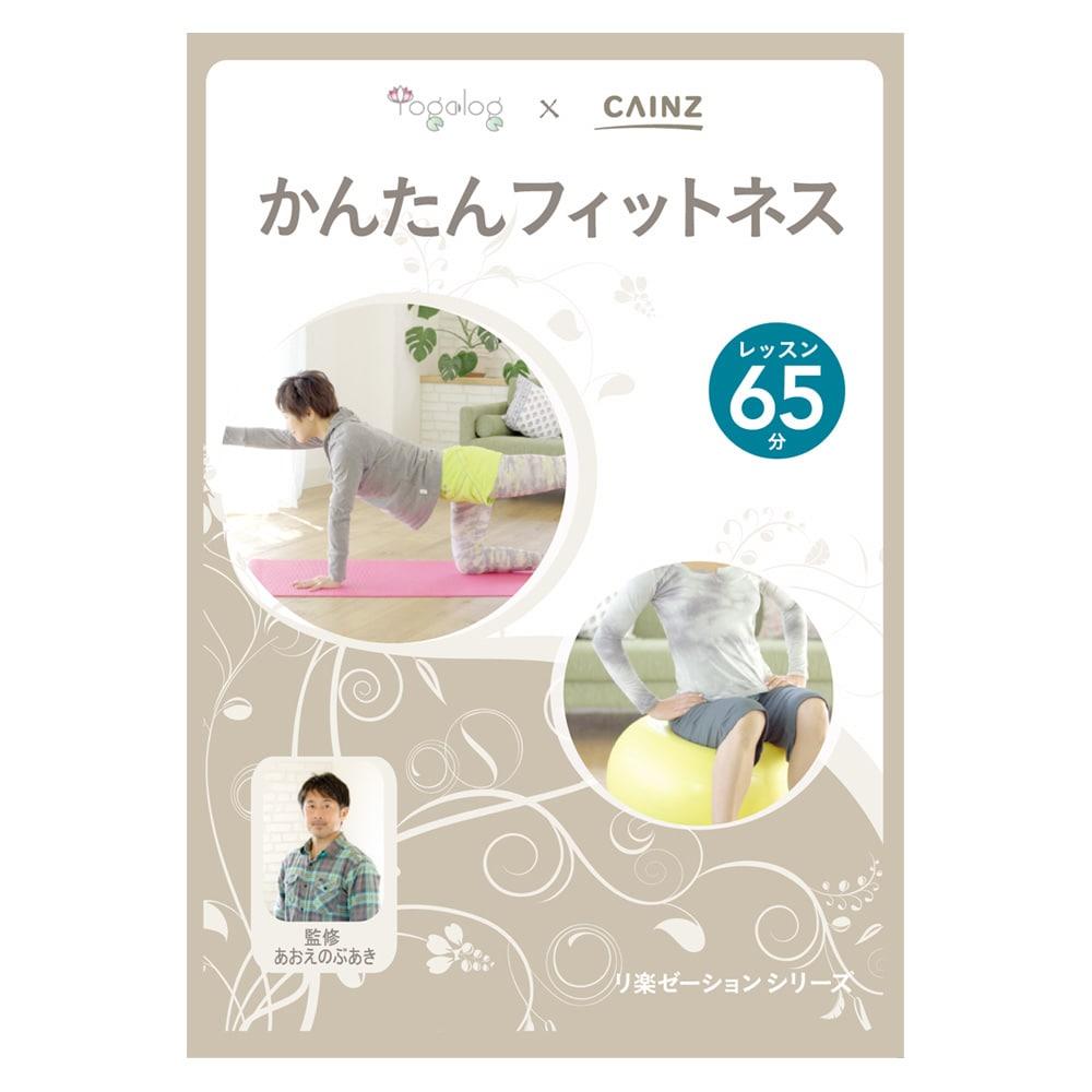 DVD リ楽ゼーションシリーズ かんたんフィットネス