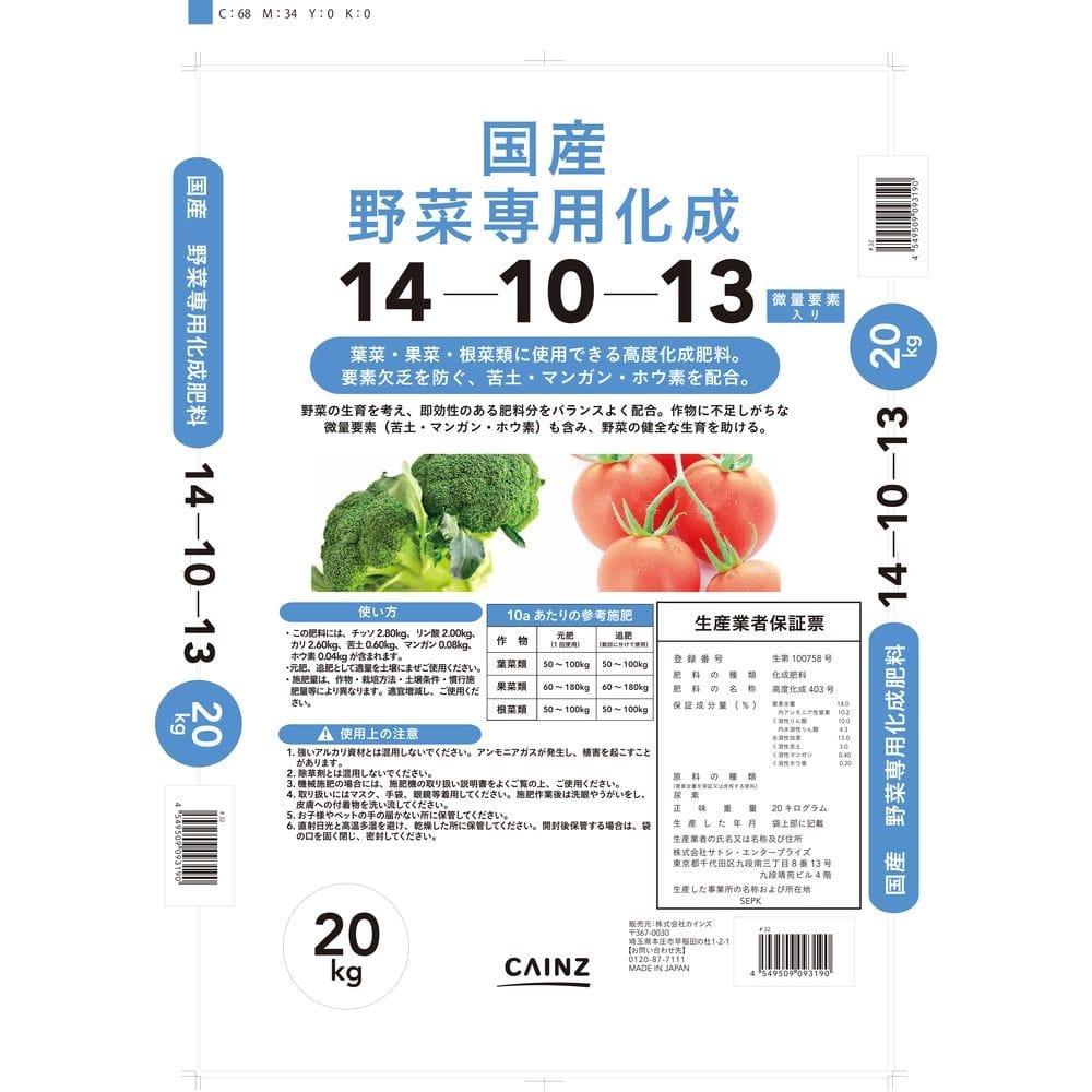 【店舗取り置き限定】国産野菜専用化成 14-10-13 20kg