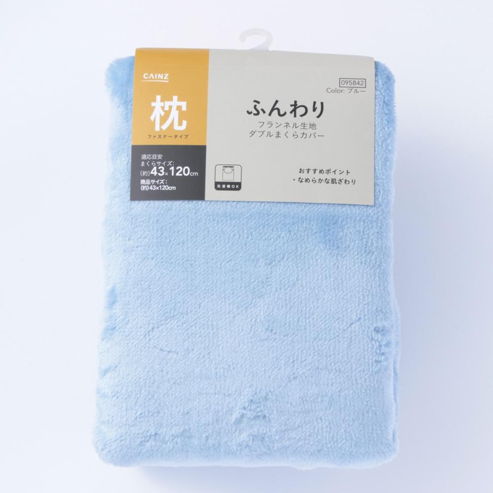 枕カバー ふんわり ブルー 43×120cm