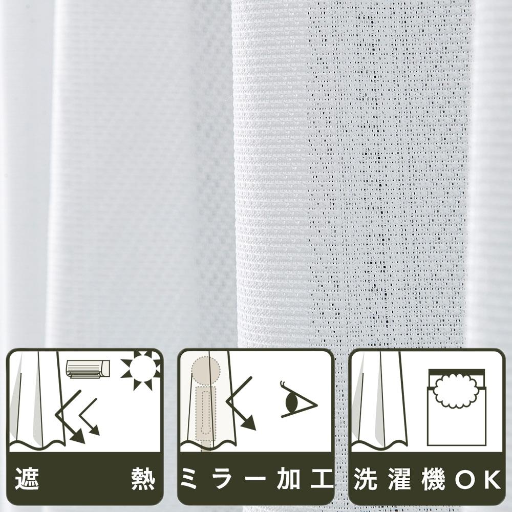 【数量限定】遮熱レースカーテン エコライン 100×198 2枚組