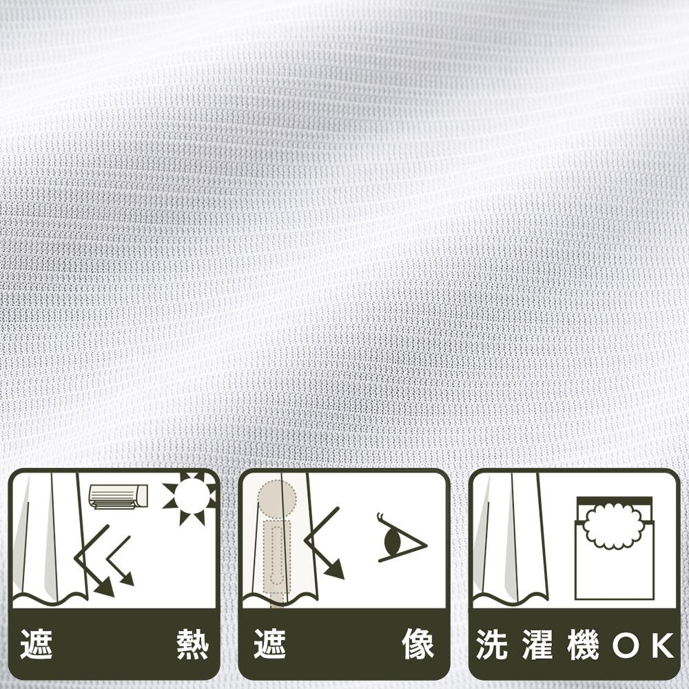遮像・遮熱 ポート 100×198cm 2枚組 レースカーテン