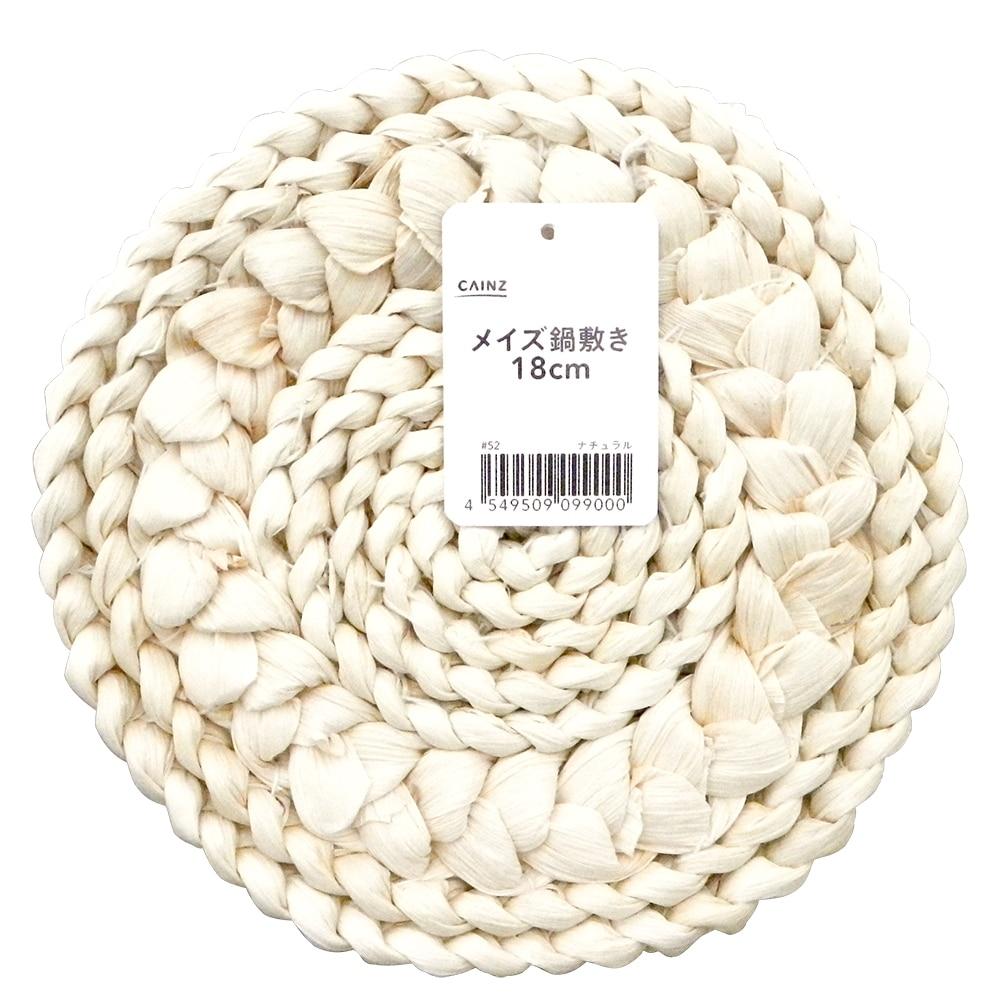 メイズ鍋敷き18cm
