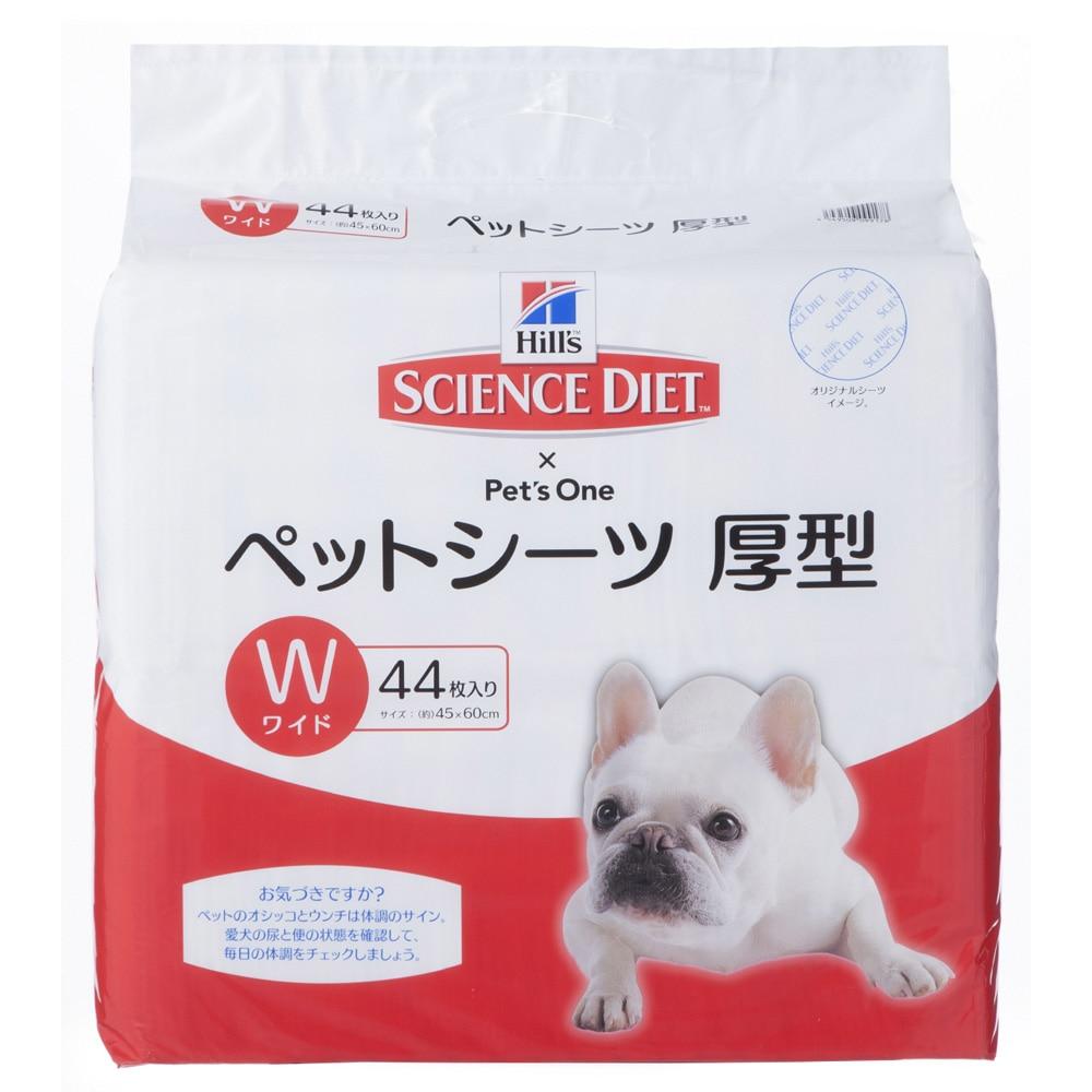 サイエンス・ダイエット厚型ペットシーツ ワイド44枚(1枚あたり 約22.6円)