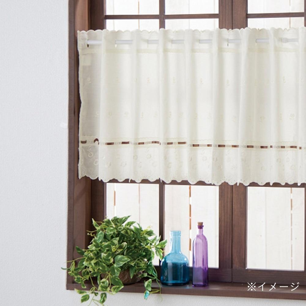 カフェカーテン ラネット 幅150×丈75cm(巾150×丈75cm): カーテン