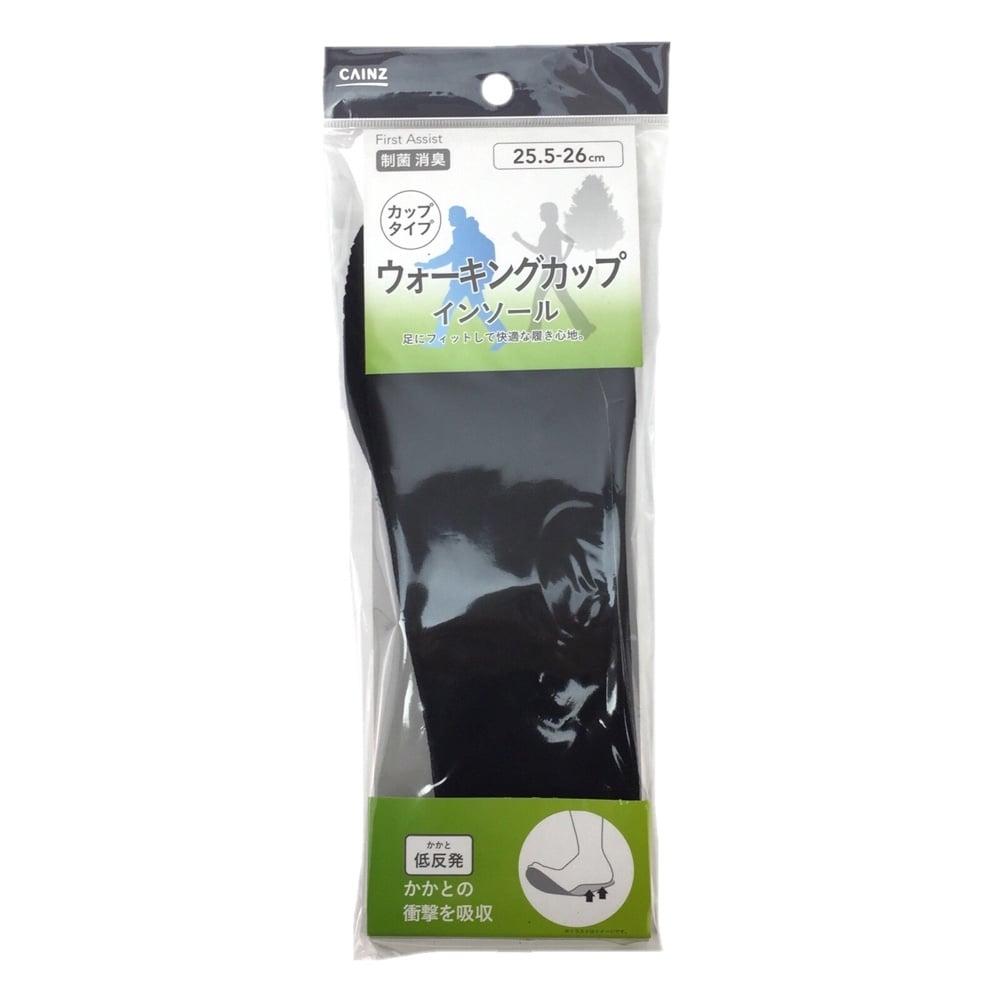 ウォーキングカップインソール 黒 25.5〜26cm