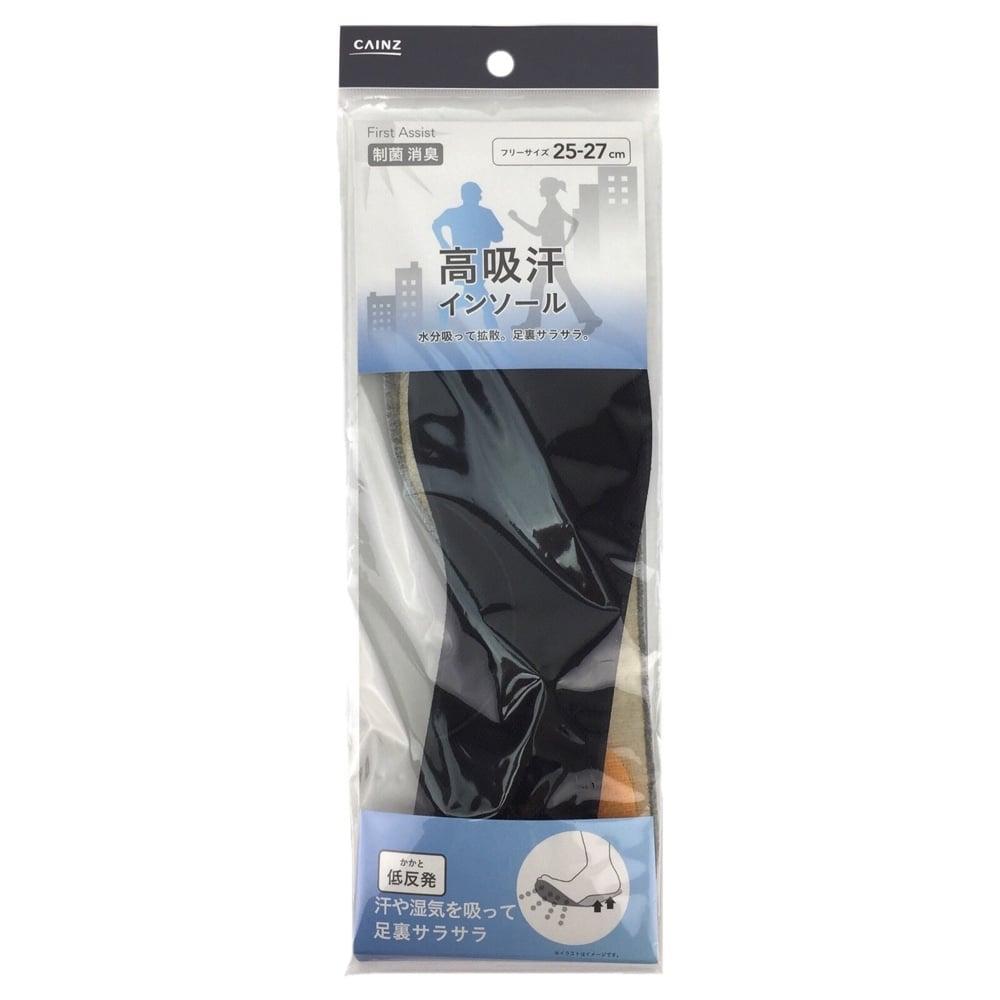 高吸汗インソール 黒 25〜27cm