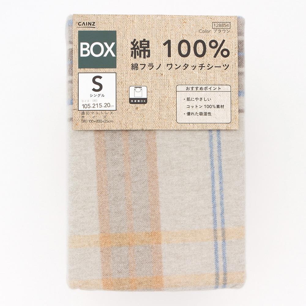 ワンタッチシーツ 綿フラノ ブラウン シングル 105×215×20
