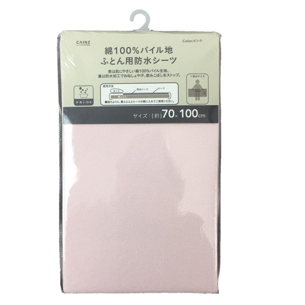 ふとん用防水シーツ 70×100 ピンク