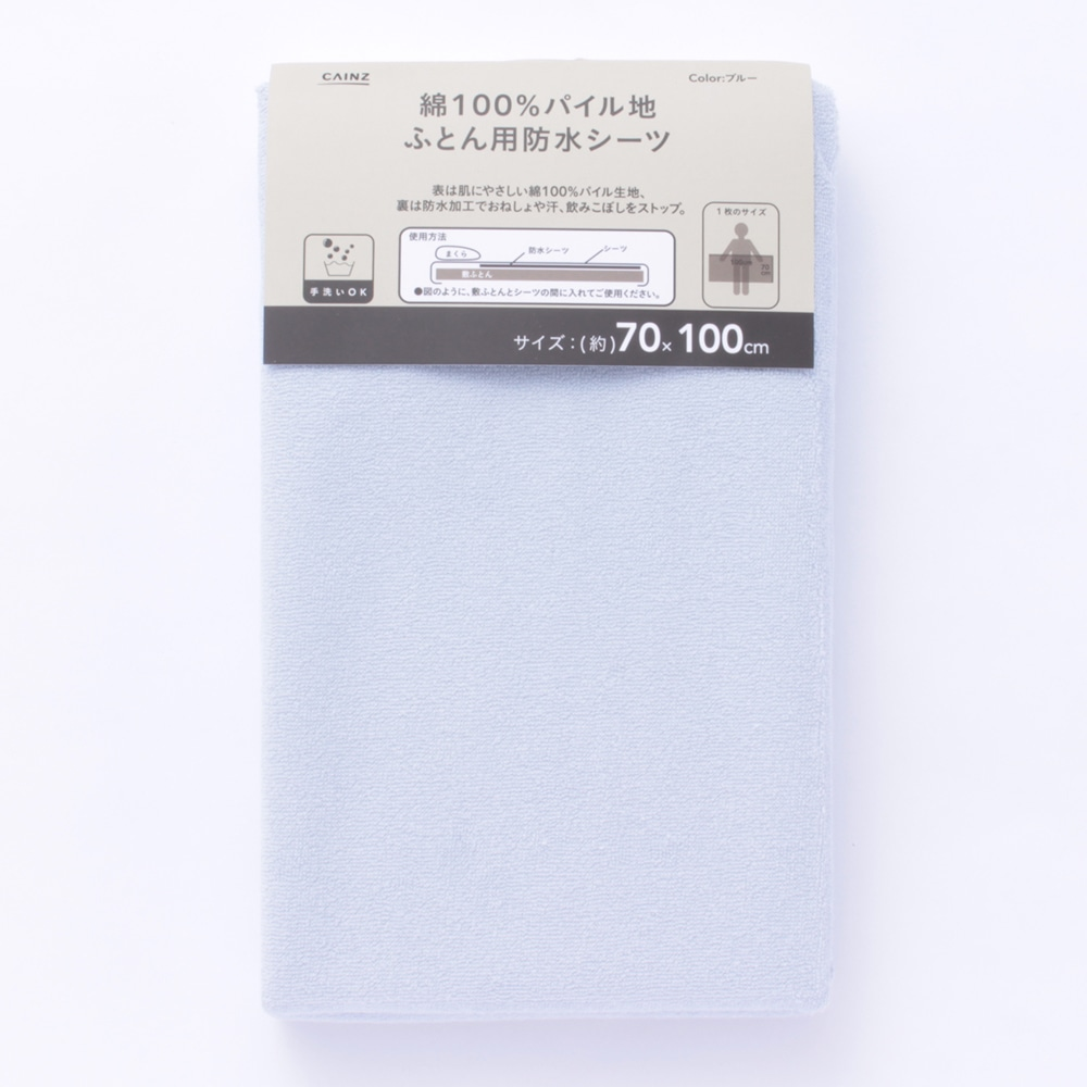ふとん用防水シーツ 70×100 ブルー