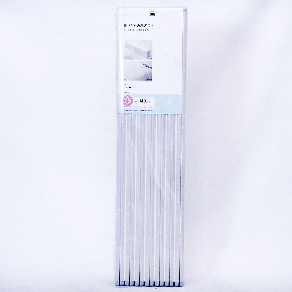 折りたたみ風呂フタ MO L−14 75×140cm