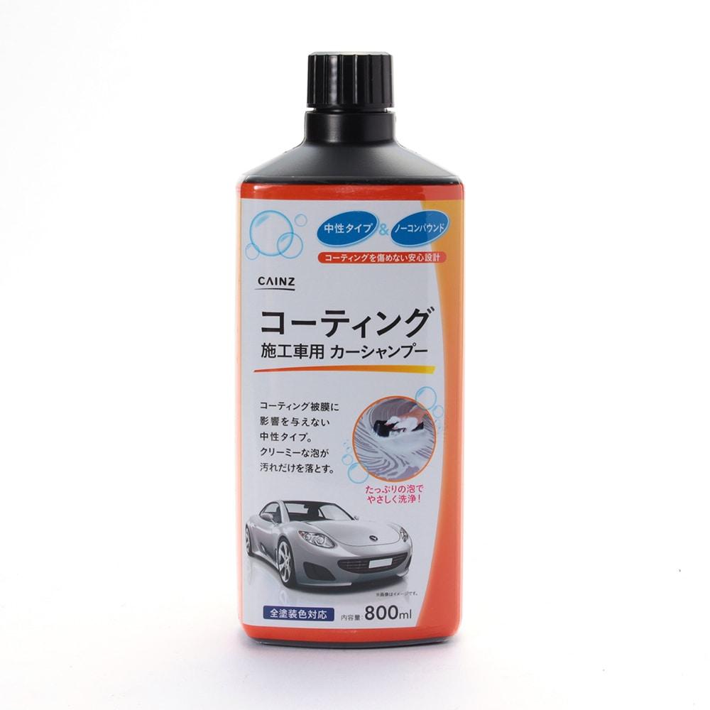 コーティング車用カーシャンプー 800ML
