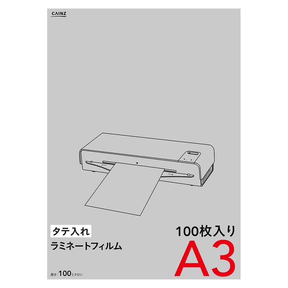 ラミネートフィルム A3サイズ 100枚