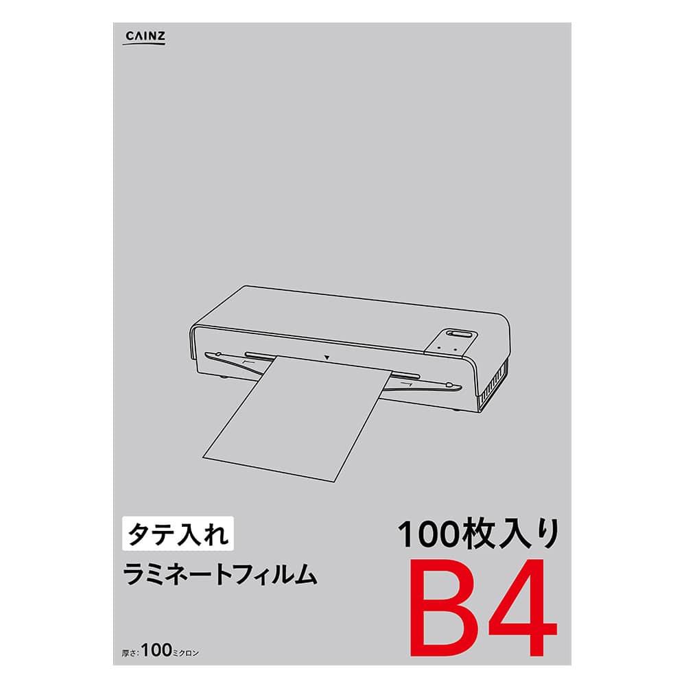 ラミネートフィルム B4サイズ 100枚