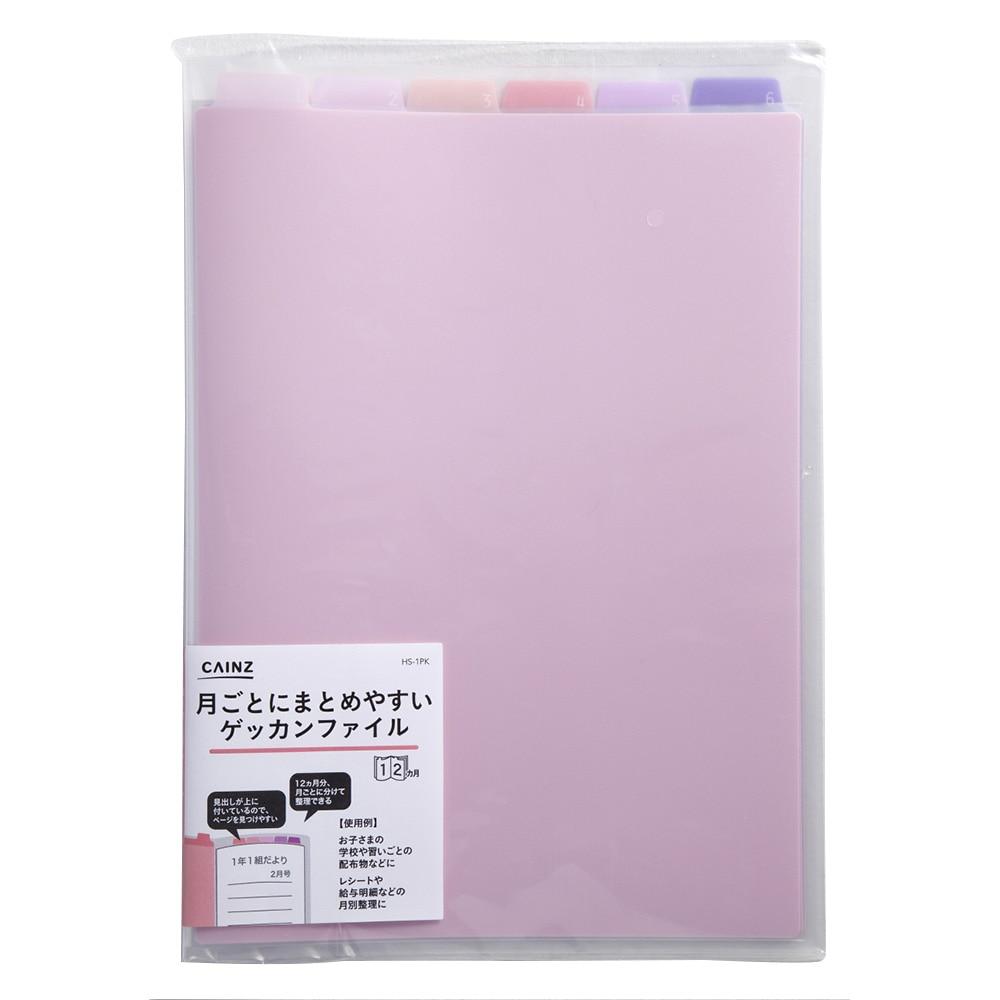 月ごとにまとめやすいゲッカンファイル A4 ピンク