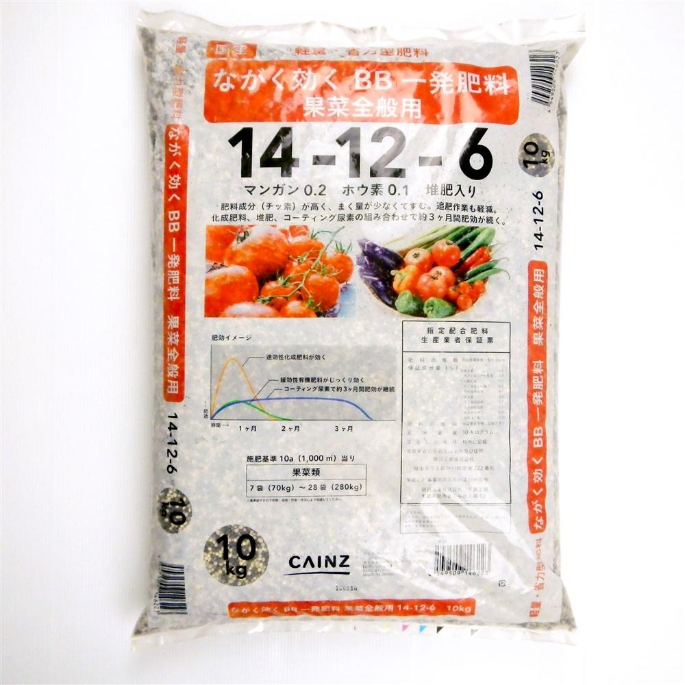 ながく効くBB一発肥料・果菜全般 14‐12‐6