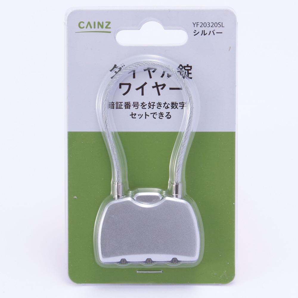ダイヤル錠ワイヤー シルバー YF20320SL