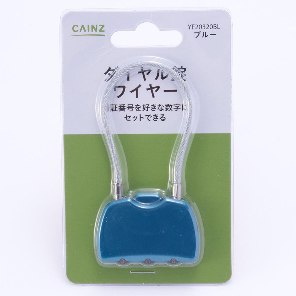 ダイヤル錠ワイヤー ブルー YF20320BL