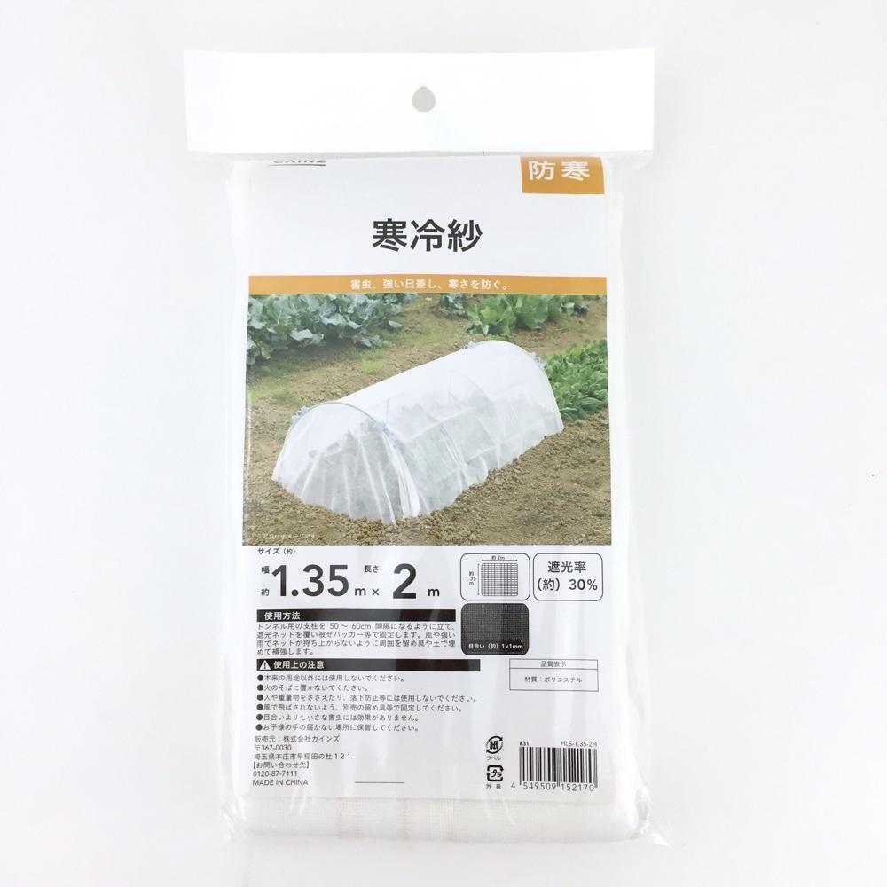 寒冷紗(白)1.35×2m