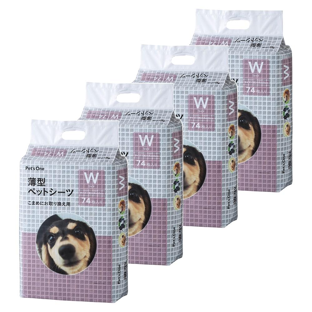 【ケース販売:4個入り】Pet'sOne 薄型ペットシーツ ワイド 74枚 (1枚あたり 約13.4円)[4549509152231×4]