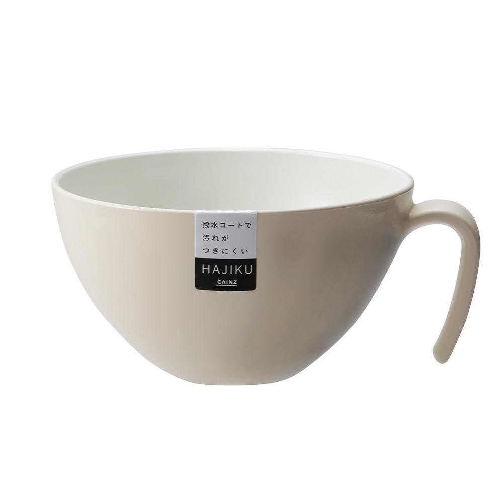 グラノーラ・スープ用カップ HAJIKU ベージュ
