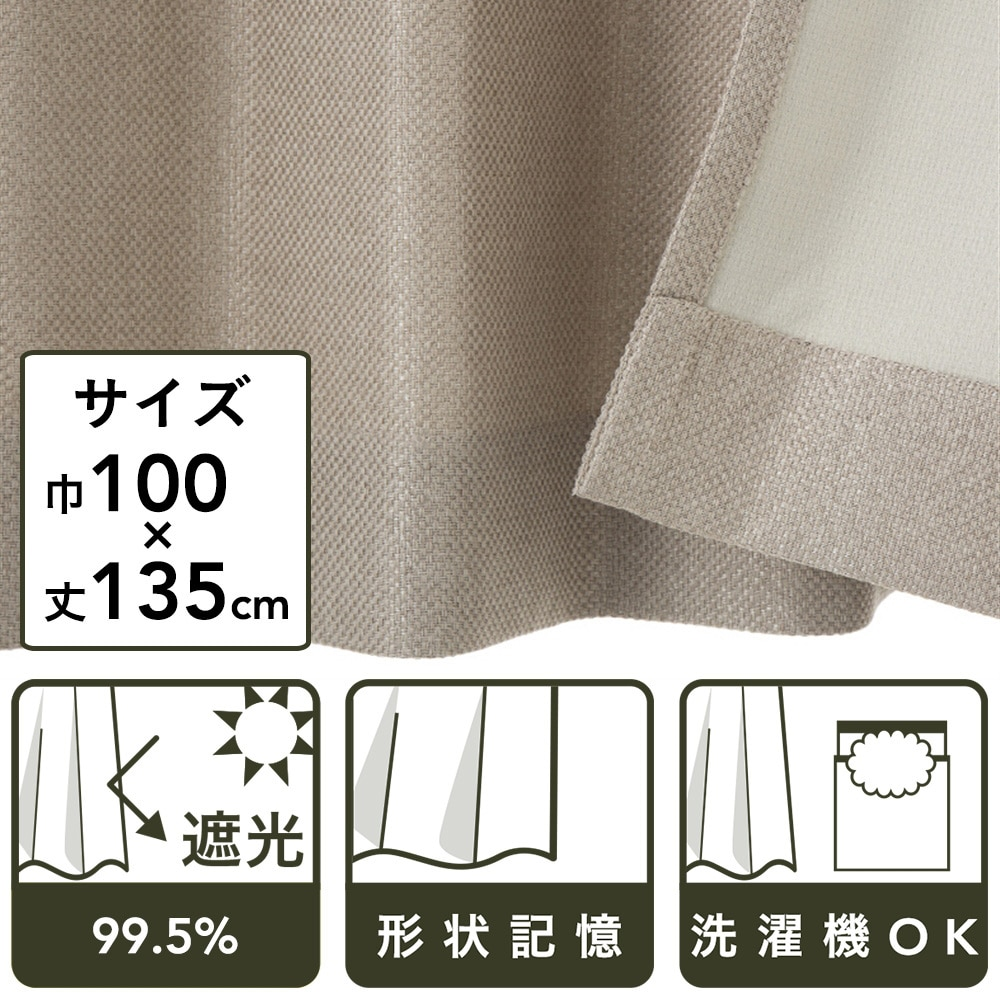 遮光性カーテン エース ベージュ 100×135 2枚組